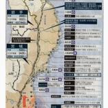 『東日本大震災 各地の被害状況 2011年3月判明分 新聞紙面より』の画像
