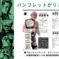 / 📢【明日、横浜武道館大会よりパンフレットがリニューアル!...