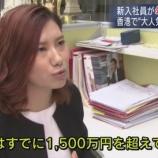 『転職したい最大の理由は「給与に不満」。能力や成果が反映されない日本企業に嫌気。』の画像