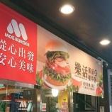 『ロハスとは・・・樂活番茄和牛堡@摩斯漢堡』の画像