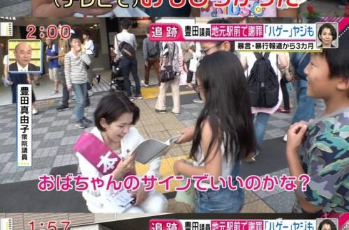 【朗報】豊田真由子(無所属)大人気のお知らせwwwwwwwwwwwwのサムネイル画像