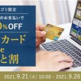 『【A-style】期間限定ANAカードの支払いで最大10%OFF!』の画像