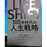 『新しい生き方』の画像