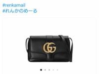 【乃木坂46】岩本連加愛用のバッグ、22万8100円wwwwwwwwwwww