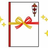 『友達のご祝儀で3万円包んだ結果→』の画像