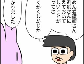 【漫画】看護師はみんなの伝言役??