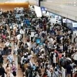 『【悲報】4連休の羽田空港、密すぎる!コロナ感染者拡大で株価暴落は必至。』の画像