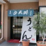 『【愛知・瀬戸】中條屋(うどん)』の画像
