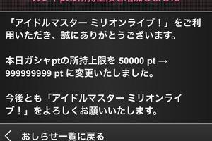 【グリマス】本日ガシャptの所持上限を 50000 pt → 999999999 pt に変更いたしました。
