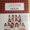 小林よしのり(60)AKBのCD500枚購入「わしの大量購入は良い子の買い方 布教に使ってるからなああ!