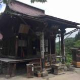 『【福島】宇賀神堂の御朱印』の画像