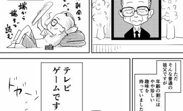 【感動】ゲームが大好きだったおじいちゃんの話