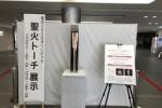 東京オリンピックの聖火トーチが交野市にある!〜いきいきランド交野ロビーに22日までリアル展示中!〜