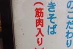ほんまか!『筋肉入り』の焼きそばがあるみたい!~パパの店は梅が枝のスーパー万代すぐ近くにある!~