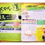 『発売中の【ダイヤモンドZAI】ボリ平登場「低スプレッ道」のFXTS』の画像
