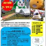 『戸田市の友好姉妹都市・福島県白河市へ!しらかわキャラ市バスツアー参加者募集中です。8月27日申込締切。』の画像