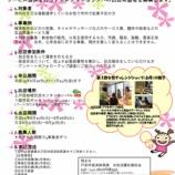 『戸田市「第2回女性チャレンジショップ」出店者募集が明日より始まります』の画像