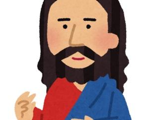 【悲報】イエスキリストさん、わりと自己中だったことが判明・・・