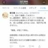 【戦慄】山口真帆さん「関与したメンバーをNGT内に残させたら『報復』が起こり得る」に「いいね」