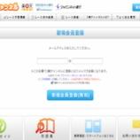『【リアル口コミ評判】3競チャンネル』の画像