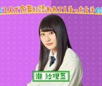 【欅坂46】潮ちゃん、澤部の食事の誘いを断れきれずwwwwww【欅って、書けない?】