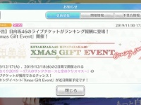 【日向坂46】ユニエアイベント近日開催!!報酬でひなくりチケット40名分!?