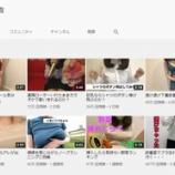 『【画像】おっぱいYouTuber、着替えるだけで月収100万円を超えるwwwwwwwwwwww』の画像
