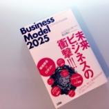 『Business Model 2025』の画像