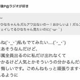 『【乃木坂46】川後陽菜 ガルアワに専属モデルなのに参加できない事についてコメント『ごめんね(´・_・`)私もでてみたい....(´・_・`)』』の画像