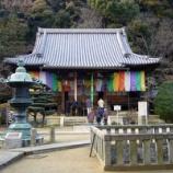 『いつか行きたい日本の名所 山崎聖天 観音寺』の画像