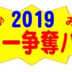 STOP the DRUG      -STREET DANCING-(SDC) 主催:東京都薬物乱用防止推進東大和地区協議会