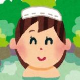 『【画像】有馬温泉の「訳アリ」客室がマジでヤバい・・!!ご覧ください →』の画像