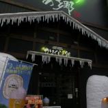 『JAL×はんつ遠藤コラボ企画【秋田編】2日め・秋田料理(かまくらの郷)』の画像