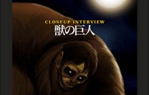進撃の巨人for au スマートパスで一日限定「獣の巨人」インタビュー公開中!