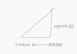 【乃木坂46】武道館で5期生のお披露目会はあるんか???