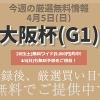 【直前大口】速報!大阪杯 直前大口情報!<2020>