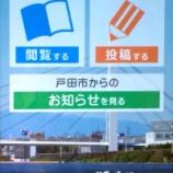 『戸田市のスマホアプリ「TOCOぷり」12月1日運用スタート!』の画像