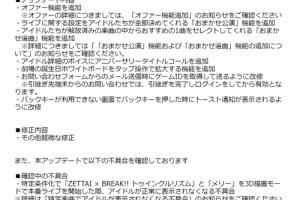【ミリシタ】シアターデイズVer 2.0.200が配信!「オファー機能」「おまかせ公演」「おまかせ選曲」が登場!