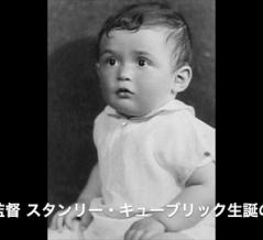 【関連動画】スタンリー・キューブリック生誕の日に、キューブリック紹介動画をアップしました