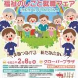 『『福祉のしごと就職フェア 2020 in FUKUOKA』』の画像