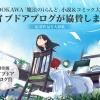あなたの「好き」をカタチにしよう。KADOKAWA「魔法のiらんど」小説&コミック大賞にライブドアブログが協賛します