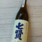 『七賢・純米生酒』の画像