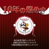 『吹連『早稲田摂陵高等学校』2014全日本マーチングコンテスト映像! #AJBA』の画像