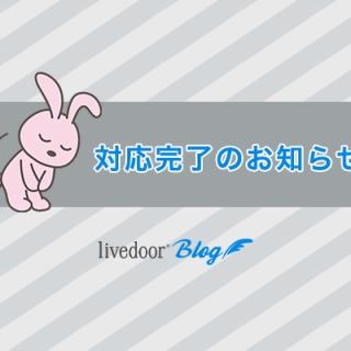 ライブドアブログ スタッフブログ