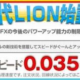 『LION FXが約定スピードUP「0.035秒!」』の画像