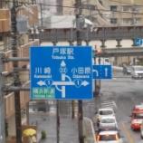 『【横浜】スタートダッシュ』の画像