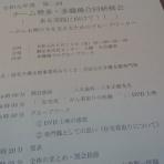 滋賀・京都の老人ホーム選びをサポートするこちすまのブログ