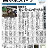 『香港ポスト最新号【エグゼクティブボイス~株式会社カドー~】』の画像