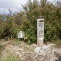 九州の山歩き・九州百名山「多良岳/経ヶ岳」