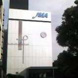 『(番外編)日本能率協会ビル』の画像